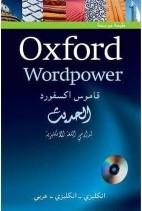 Arabic Speaking Learners of English, 3rd Edition
